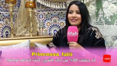 صورة Princessa_fatii – انا حققت %20 من ذاك الشيء كنت كنحلم نوصلوا