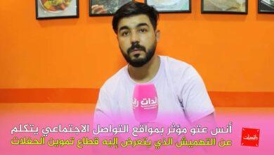 صورة أنس عتو مؤثر بمواقع التواصل الاجتماعي يتكلم عن التهميش الذي يتعرض إليه قطاع تموين الحفلات