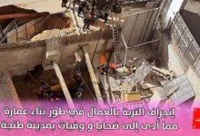 صورة إنجراف التربة بالعمال في طور بناء عمارة مما أدى إلى ضحايا و وفيات بمدينة طنجة