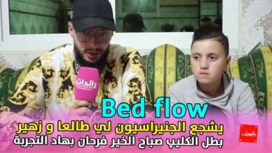 صورة Bad flow يشجع الجنيراسيون لي طالعا وزهير بطل الكليپ صباح الخير فرحان بهاد التجربة