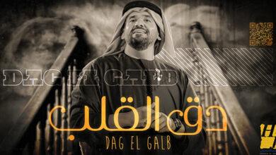 """صورة حسين الجسمي """"دق القلب"""" للأغنية العراقية"""