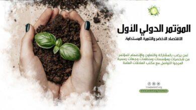 صورة الاتحاد الأمريكي الدولي للتعليم ينظم النسخة الأولى من المؤتمر الدولي الأول الاقتصاد الأخضر والتنمية المستدامة