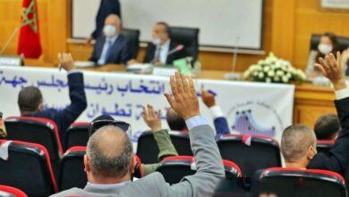 صورة هيمنة تحالف الأغلبية دون مفاجآت على تسيير مجالس جهة طنجة
