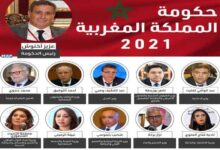 صورة أعضاء الحكومة الجديدة بين التعيين الملكي وانتظارات الشارع المغربي